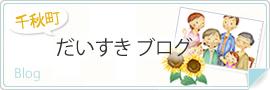 千秋町だいすきブログ